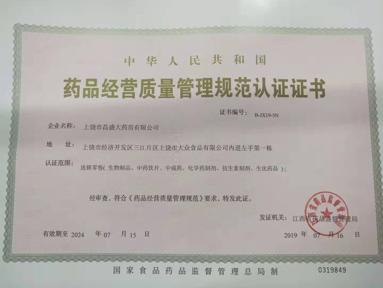 藥品經營質量管理規范認證證書
