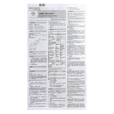 戊酸雌二醇片