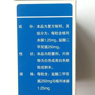 二甲雙胍格列本脲膠囊(Ⅰ)