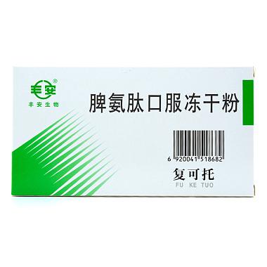 脾氨肽口服凍干粉