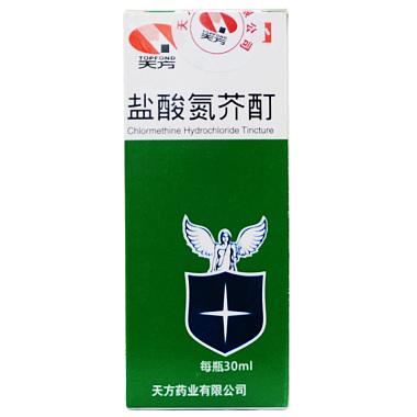 鹽酸氮芥酊