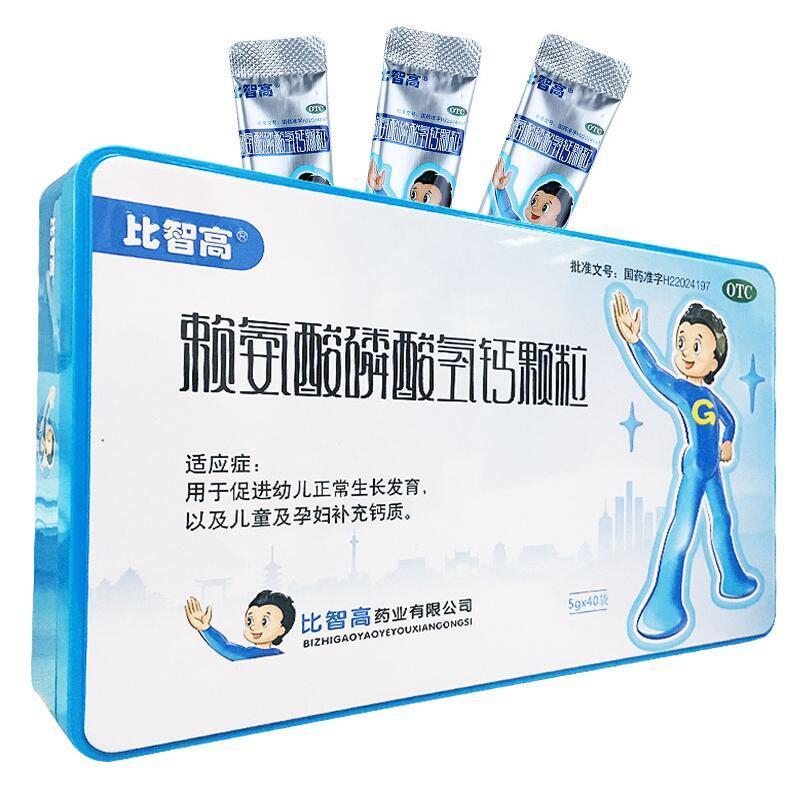 比智高 賴氨酸磷酸氫鈣顆粒